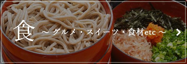 食 ~グルメ・スイーツ・食材etc~