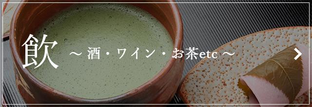 飲 ~酒・ワイン・お茶etc~
