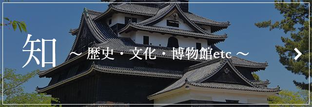 知 ~歴史・文化・博物館etc~