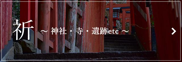 祈 ~神社・寺・遺跡etc~