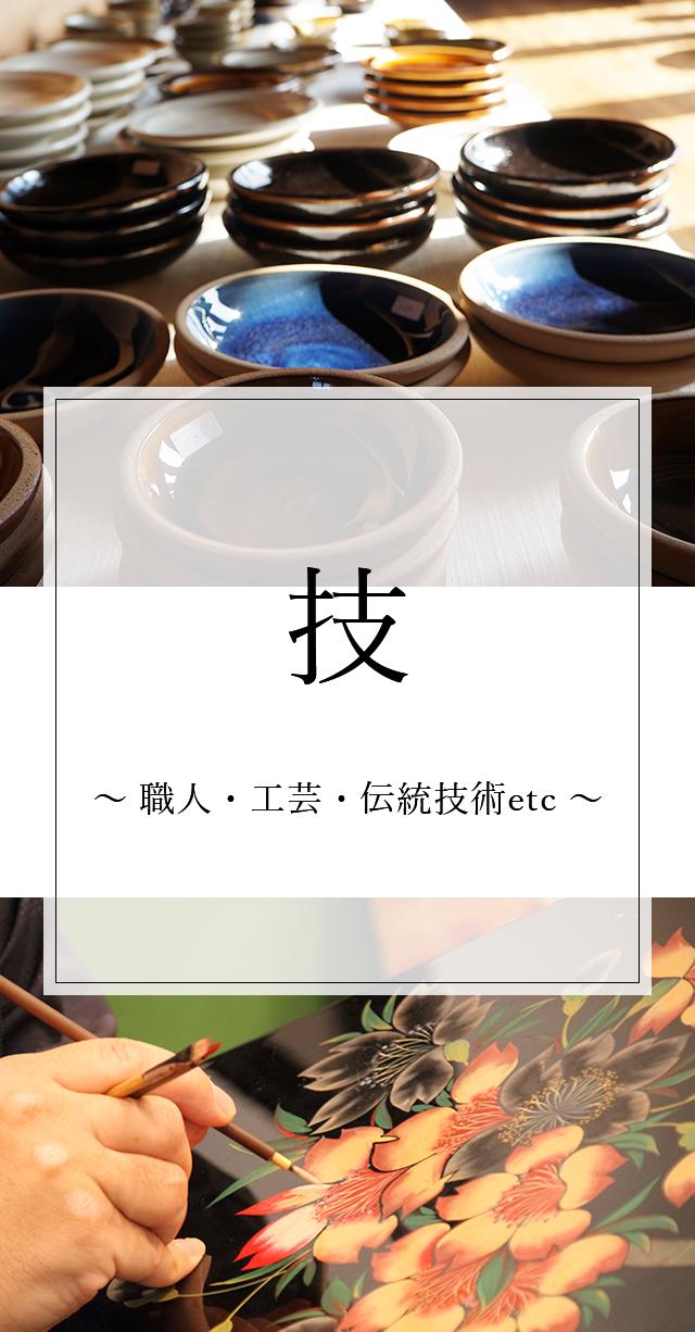 技 ~ 職人・工芸・伝統技術etc ~