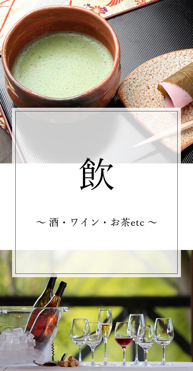 飲 ~ 酒・ワイン・お茶etc ~