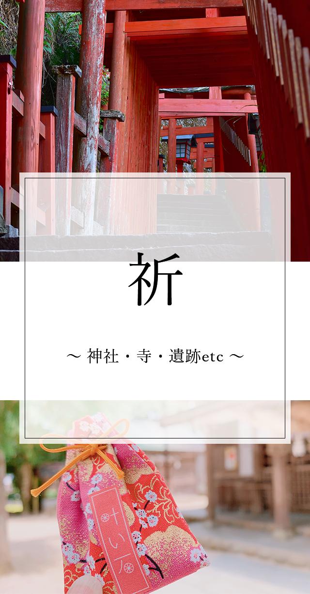 祈 ~ 神社・寺・遺跡etc ~