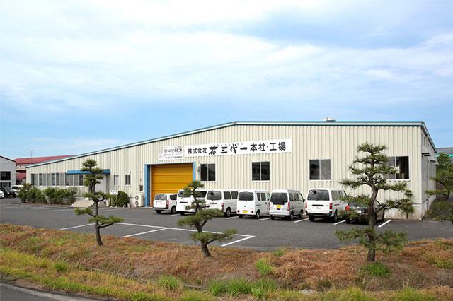 茶三代一の本社・工場