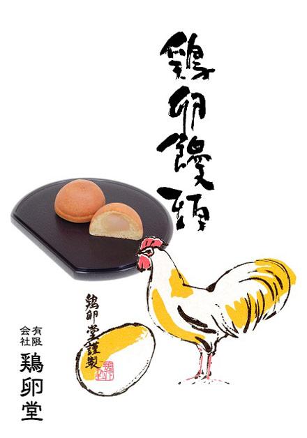 鶏卵饅頭のイラスト