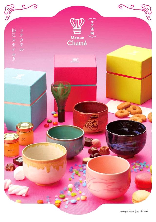 Matsue Chatte ラテ茶碗&茶せん