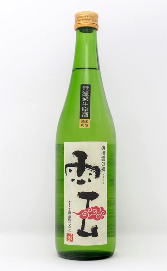 『雲』純米吟醸 無濾過生原酒(白ラベル)